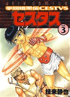 【期間限定 無料お試し版】拳闘暗黒伝セスタス 3巻