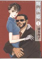 輝夜姫 3巻
