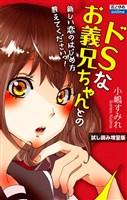 【試し読み増量版】ドSなお義兄ちゃんとの新しい恋のはじめ方教えてくださいっ!