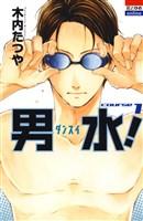 【期間限定 無料お試し版】男水! 1巻