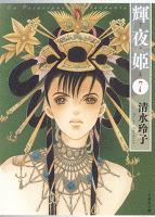 輝夜姫 7巻