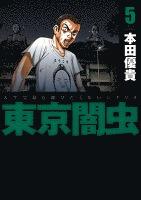 東京闇虫 5巻