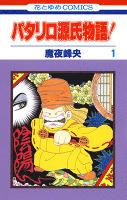 パタリロ源氏物語! 1巻