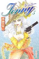 ジェニー 5巻