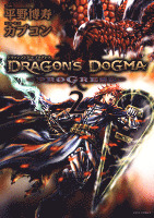 DRAGON'S DOGMA PROGRESS 2巻