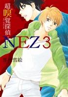 超嗅覚探偵NEZ 3巻