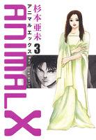 ANIMALX 3巻