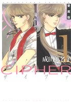 【期間限定 無料お試し版】愛蔵版 CIPHER 【電子限定カラー完全収録版】 1巻