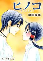 AneLaLa ヒノコ story02