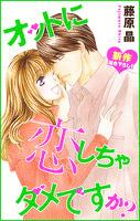 Love Silky オットに恋しちゃダメですか? story19