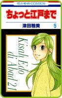 【プチララ】ちょっと江戸まで story24