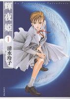 輝夜姫 1巻