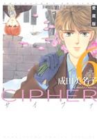 愛蔵版 CIPHER 【電子限定カラー完全収録版】 6巻