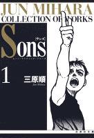 Sons ムーン・ライティング・シリーズ 1巻