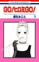 GO!ヒロミGO!5巻