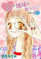AneLaLa 愛が地球を救うのだ!  story02