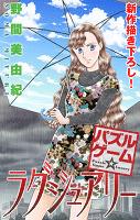 Love Silky パズルゲーム☆ラグジュアリー story03