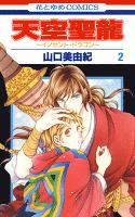 天空聖龍~イノセント・ドラゴン~ 2巻