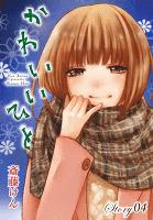 AneLaLa かわいいひと story04