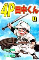 4P田中くん(1)