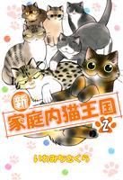 新・家庭内猫王国(2)