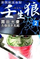 新撰組流血録 壬生狼 2