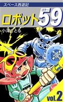 ロボット59 2