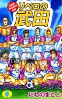 超機動暴発蹴球野郎 リベロの武田 9