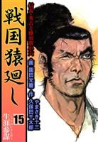 戦国猿廻し 信長・秀吉と蜂須賀小六 15