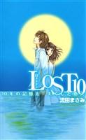 LOST10 10年の記憶を失くした恋人 1巻