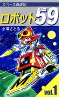 ロボット59 1