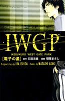 IWGP [電子の星]