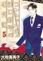 コンシェルジュ江口鉄平の事件簿(5)