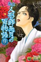 鬼談 人形師雨月の百物語(9)
