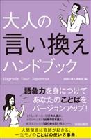 『大人の言い換えハンドブック』の電子書籍