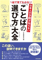 日本人の9割が知らない 「ことばの選び方」大全