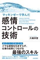 『マッキンゼーで学んだ感情コントロールの技術』の電子書籍