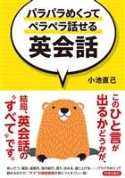 『パラパラめくってペラペラ話せる英会話』の電子書籍