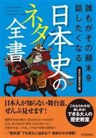 誰もがその顛末を話したくなる 日本史のネタ全書