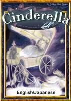 Cinderella 【English/Japanese versions】