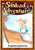 Sinbad's Adventures 【English/Japanese versions】