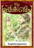 The Selfish Giant 【English/Japanese versions】