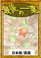 最後の一葉 【日本語/英語版】