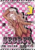 SECRET 3巻