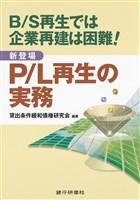 銀行研修社 P/L再生の実務