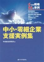 銀行研修社 中小零細企業支援実例集