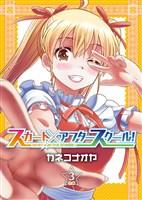 スカート×アフタースクール!【合本版】3巻