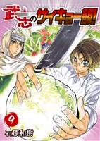 武志のサイキョー飯!(9)