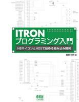 ITRONプログラミング入門 H8マイコンとHOSで始める組み込み開発