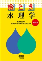 絵とき 水理学(改訂4版)